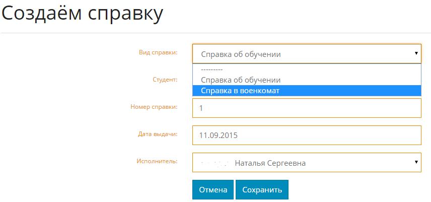 С как создать справку - Zerkalo-vip.ru